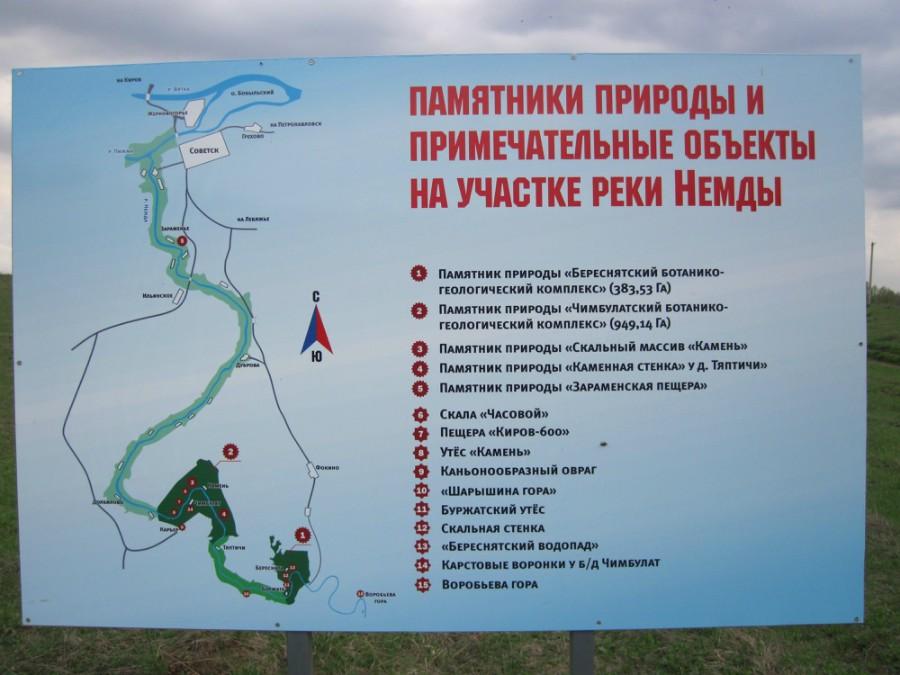 Отчет о водном туристском походе I (с элементами II)  категории сложности по р. Немда