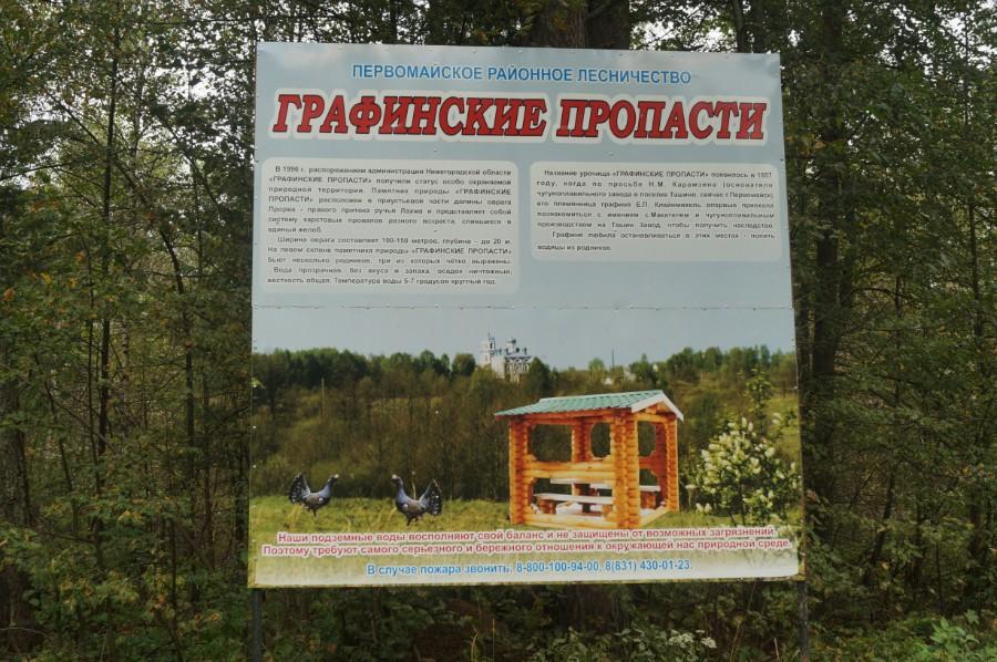Информационный плакат о Графинских пропастях