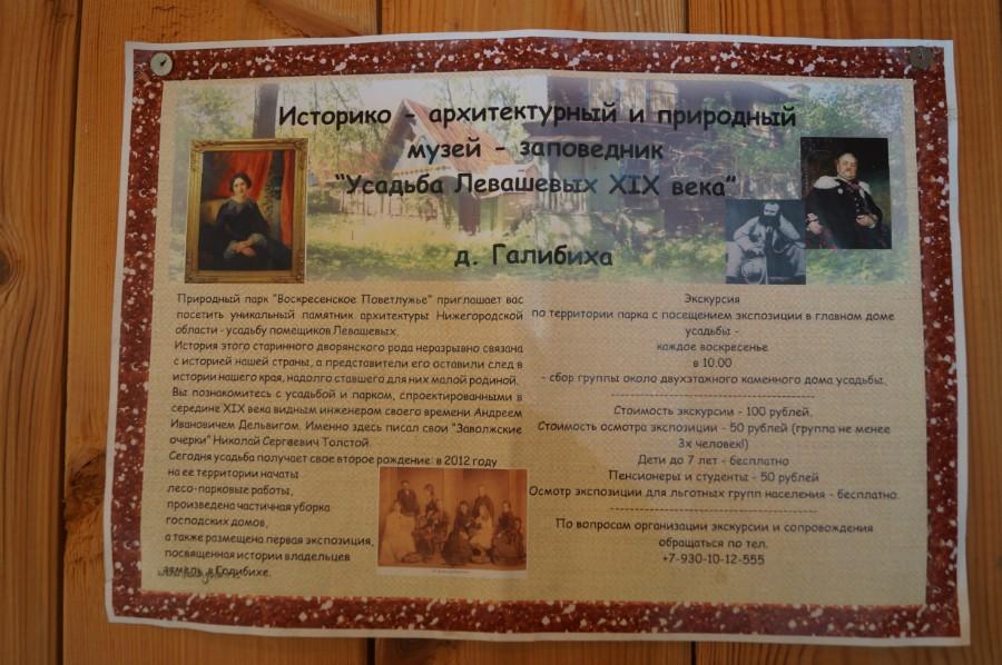 Табличка на двери барского дома усадьбы Левашевых. Фото 2