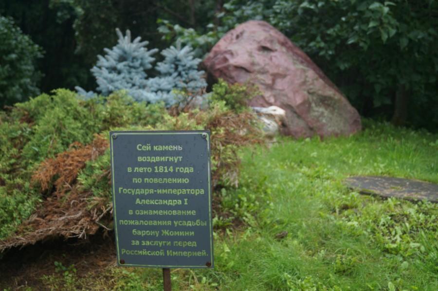 Табличка у Александровского камня