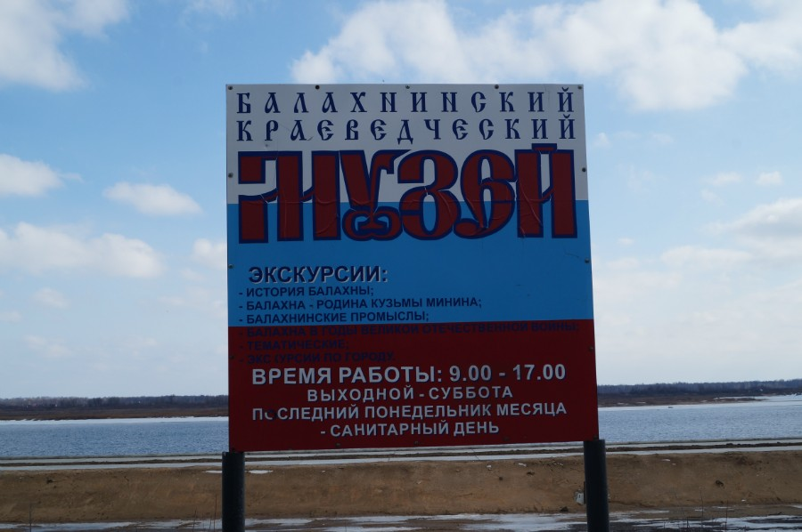 Табличка у Балахнинского краеведческого музея