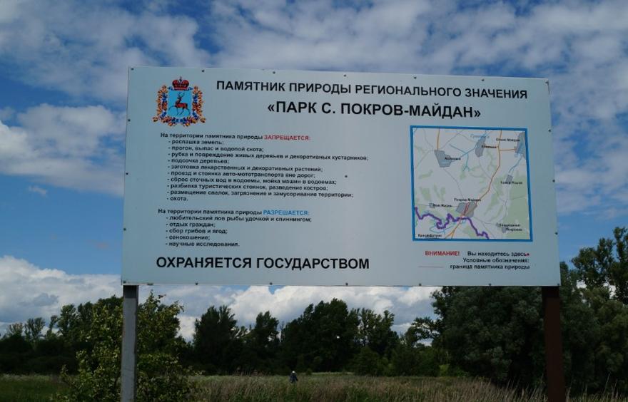 Остатки Демидовского парка в Покров-Майдане