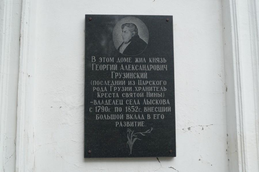 Табличка на здании усадьбы Грузинских в Лысково