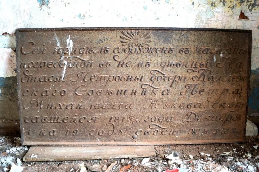 Чугунная плита в Левашовском храме